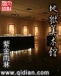 地狱美术馆